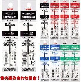 三菱鉛筆 ジェットストリーム ボールペン替え芯 0.5mm SXR-80-05 色の組み合わせ自由!10本セット