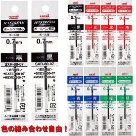 三菱鉛筆 ジェットストリーム ボールペン替え芯 0.7mm SXR-80-07 色の組み合わせ自由!10本セット