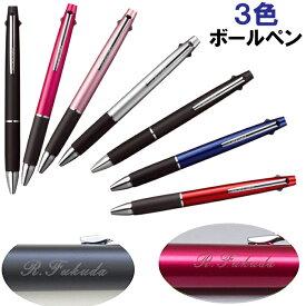 名入れ無料! ジェットストリーム 3色ボールペン SXE3-800