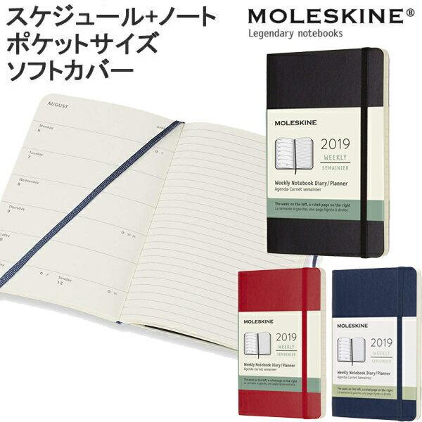 【MOLESKINE モレスキン】 2019年1月始まり ウィークリーダイアリー スケジュール+ノート ソフトカバー ポケットサイズ