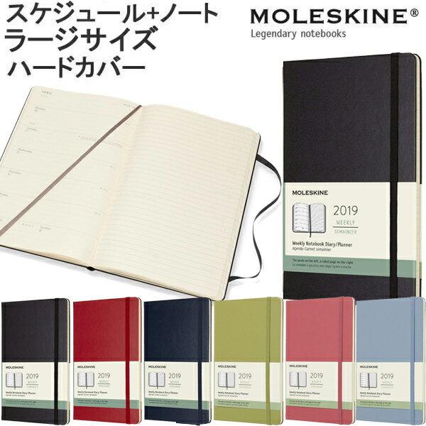 【MOLESKINE モレスキン】 2019年1月始まりダイアリー スケジュール+ノート ハードカバー ラージサイズ
