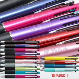 まとめ買いクーポン! ボールペン 名入れ ジェットストリーム 4&1 ボールペン(0.38mm 0.5mm 0.7mm)+シャープペン MSXE5-1000 ボールペン ※メーカー設定に無いカラー×芯サイズの組み合わせも当店で入れ替えて販売中!