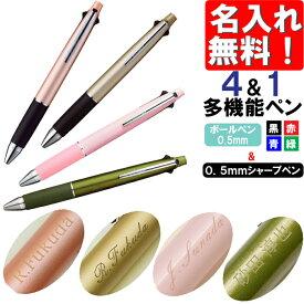 名入れ ジェットストリーム 限定カラー 4&1 ボールペン0.5mm+シャープペン MSXE5-1000 ボールペン