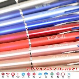 まとめ買い割引クーポン配布中! 名入れ パイロット Dr.Grip ドクターグリップ 4+1 4色ボールペン(0.7mm)+シャープ(0.5mm) BKHDF1SFN