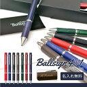 名入れ サクラクレパス ボールサイン4*1 4色ボールペン0.4(黒・赤・青・緑)+シャープ0.5 多機能ペン