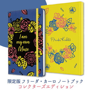 【MOLESKINE モレスキン】 限定版 フリーダ・カーロ ノートブック (無地) コレクターズエディション
