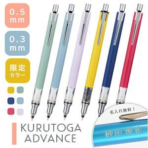 名入れ 三菱鉛筆クルトガ アドバンス 限定カラー 0.3mm 0.5mm芯