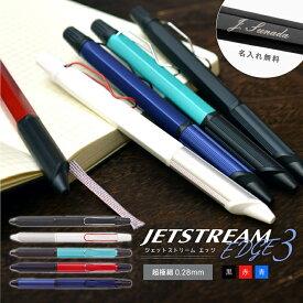 名入れ ジェットストリーム エッジ3 ボールペン 0.28mm SXE3-2503-28 JETSTREAM EDGE 3 黒 赤 青 3色ボールペン
