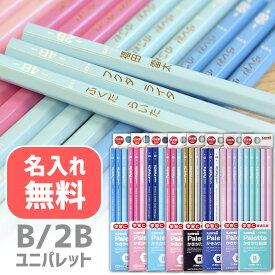 まとめ買い割引クーポン配布中! 名入れ 三菱鉛筆 かきかた鉛筆 ユニパレット 1ダース