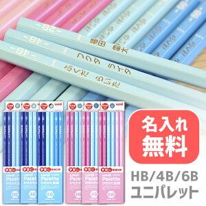 まとめ買い割引クーポン配布中! 名入れ 鉛筆 三菱鉛筆 かきかた鉛筆 ユニパレット 1ダース