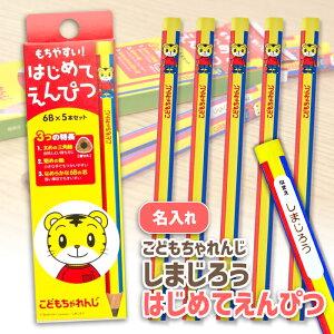 名入れ 鉛筆 こどもちゃれんじ しまじろう もちやすい! はじめてえんぴつ こども用 6Bx5本セット ベネッセ Benesse