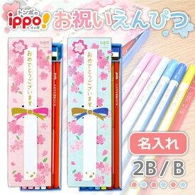 名入れ 鉛筆 トンボ鉛筆 ippo! お祝いえんぴつ