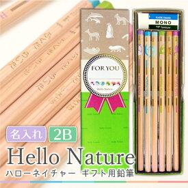 名入れ 鉛筆 トンボ鉛筆 ハローネイチャー ギフト用鉛筆