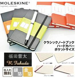 【名入れ無料!】【MOLESKINE モレスキン】 クラシックノートブック ハードカバー ポケットサイズ