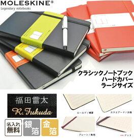 【名入れ無料!】【MOLESKINE モレスキン】クラシックノートブック ハードカバー ラージサイズ