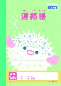 日本ノート・極東ノート キョクトウ カレッジアニマル学習帳 A6連絡帳 LP05