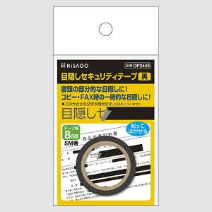 ヒサゴ 目隠しテープ 8mmX5m 黒 OP2445