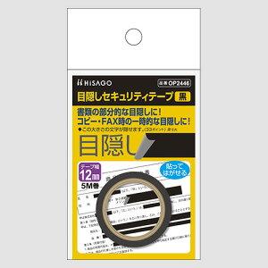 ヒサゴ 目隠しテープ12mmX5m 黒 OP2446