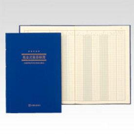 アピカ 青色帳簿 現金式簡易帳簿 (アオ9)