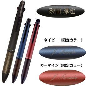 【名入れ無料!】 三菱鉛筆 多機能ペン ピュアモルト 4&1 MSXE52005