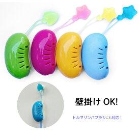歯ブラシキャップ抗菌/歯ブラシカバー抗菌/トルマリンハブラシにも対応/4色からお選び下さい