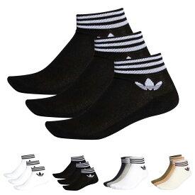 【組合せ自由2点以上でお得なクーポン】アディダス オリジナルス adidas originals ソックス 靴下 トレフォイル アンクルソックス 3足組み ストライプソックス ラインソックス 3足セット 3枚組 メンズ レディース 白 黒 灰 TREFOIL ANKLE SOCKS 3P EE1152 EE1151 GN3086