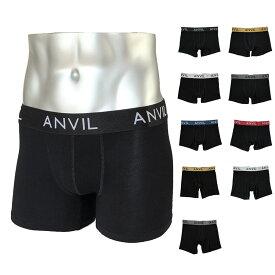 【組合せ自由2点以上でお得なクーポン】ANVIL アンビル アンヴィル ボクサーパンツ メンズ ボクサーブリーフ 下着 男性 アンダーウェア 勝負下着 前閉じ 黒 赤 緑 ブラック レッド チャコール ネイビー ブルー グリーン S M L XL ANV5201 ANV5206 ANV7012