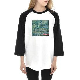 【アートTシャツ】モネ Tシャツ クロード・モネ 睡蓮の池と日本の橋 Life is ART ライフ イズ アート 7分袖 ラグランスリーブ メンズ レディース 大きいサイズ ビック ベースボール おしゃれ アート 絵画 名画 ティーシャツ S M L XL ブランド