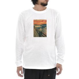 【アートTシャツ】ムンク 叫び Tシャツ 叫び エドヴァルド・ムンク Life is ART ライフ イズ アート 長袖 ロングスリーブ ロンT メンズ レディース 大きいサイズ ビック おしゃれ 絵画 名画 ティーシャツ S M L XL XXL ホワイト 白 ブランド