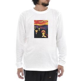 【11%OFFセール】【アートTシャツ】ムンク Tシャツ 不安 エドヴァルド・ムンク Life is ART ライフ イズ アート 長袖 ロングスリーブ ロンT メンズ レディース 大きいサイズ ビック おしゃれ 絵画 名画 ティーシャツ S M L XL XXL ホワイト 白 ブランド_激安
