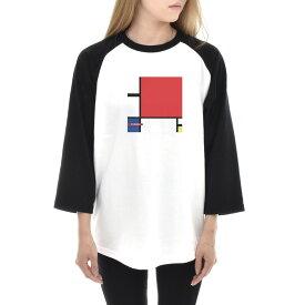 【アートTシャツ】モンドリアン Tシャツ ピエト・モンドリアン コンポジション Life is ART ライフ イズ アート 7分袖 ラグランスリーブ メンズ レディース 大きいサイズ ビック ベースボール おしゃれ アート 絵画 名画 ティーシャツ S M L XL ブランド