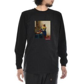 【アートTシャツ】ヨハネス・フェルメール Tシャツ 牛乳を注ぐ女 Life is ART ライフ イズ アート 長袖 ロングスリーブ ロンT メンズ レディース 大きいサイズ ビック おしゃれ 絵画 名画 ティーシャツ S M L XL XXL ブラック 黒 ブランド