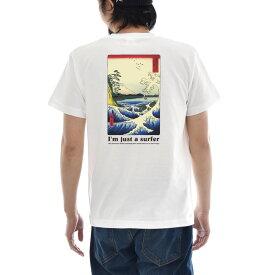 【今すぐ使えるクーポンで500円引き】浮世絵 Tシャツ 歌川広重 ジャスト I'm Just a Surfer 半袖Tシャツ メンズ レディース 大きいサイズ ビックサイズ おしゃれ 葛飾北斎 駿河薩タ之海上 世界の名画 アート 芸術 富士山 白 S M L XL XXL XXXL 3L 4L ブランド Just T-shirt