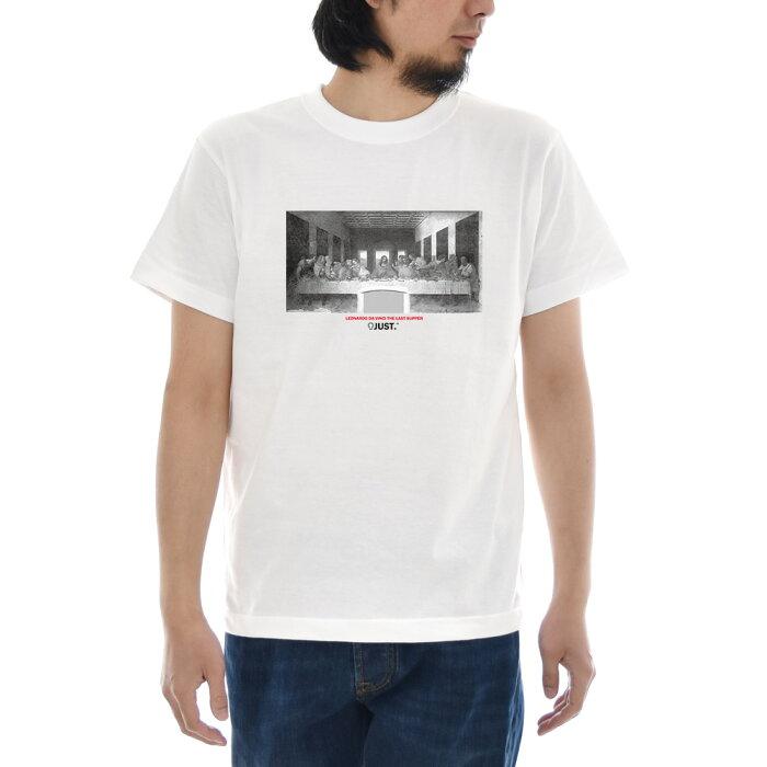 最後の晩餐 Tシャツ モノクロ 半袖Tシャツ メンズ レディース 大きいサイズ ビックサイズ おしゃれ ティーシャツ レオナルドダヴィンチ 絵画 アート 芸術 イエス キリスト ホワイト 白 S M L XL 3L 4L ブランド JUST ジャスト