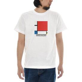 ピエト モンドリアン Tシャツ コンポジション ジャスト 半袖Tシャツ メンズ レディース 大きいサイズ ビックサイズ おしゃれ ティーシャツ ピエト・モンドリアン 絵画 世界の名画 アート 芸術 ホワイト