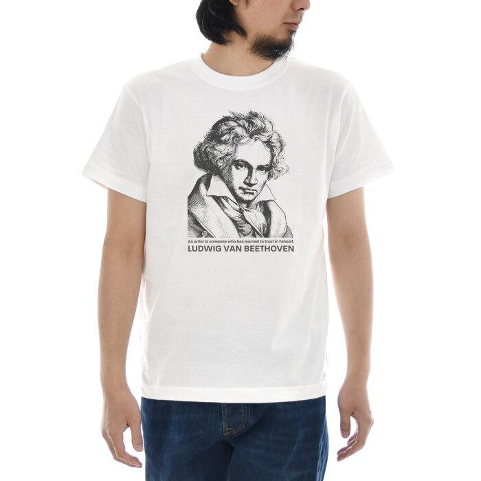 ベートーヴェン Tシャツ 芸術家とは 半袖Tシャツ メンズ レディース 大きいサイズ ビックサイズ おしゃれ ティーシャツ ベートーベン アメカジ 作曲家 音楽家 偉人 名言 ホワイト 白 S M L XL 3L 4L ブランド JUST ジャスト