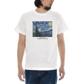 ゴッホ Tシャツ 星月夜 スターリーナイト THE STARRY NIGHT 夜空 星空 半袖Tシャツ メンズ レディース 大きいサイズ ビックサイズ ティーシャツ ゴッホ フィンセント・ファン・ゴッホ Gogh 絵画 名画 アート