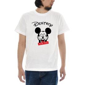 パロディ Tシャツ FUCK YOU マウス 半袖Tシャツ ミッキー メンズ レディース 大きいサイズ ビックサイズ おしゃれ おもしろ ふざけ ティーシャツ ロック パンク ホワイト 白 S M L XL XXL XXXL 3L 4L ブランド JUST ジャスト