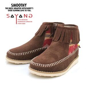 【組合せ自由2点以上でお得なクーポン】【83%OFFセール】SMOOTHY(スムージー)×SAYANG(サヤン) フリンジショートブーツ(12AWSASM-AC01) 【キッズ・子供服・靴・シューズ・フットウェア・コラボレーシ