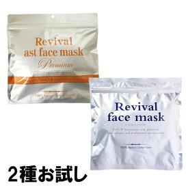 【2種類お試しセット】2袋セット アスタ リバイバルフェイスマスク 30枚×2袋 合計60枚 シートマスク パック フェイスマスク リバイバル【suhada】