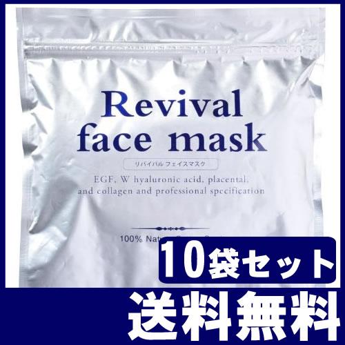 送料無料【お得な10袋セット】リバイバルフェイスマスク300P(30枚入×10袋) シートマスク パック フェイスマスク リバイバル【suhada】
