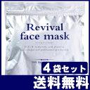 送料無料【お得な4袋セット】リバイバルフェイスマスク120P(30枚入×4袋) シートマスク パック フェイスマスク リバ…