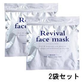 【お得な2袋セット】リバイバルフェイスマスク60P(30枚入り×2袋) シートマスク パック フェイスマスク リバイバルマスク【suhada】