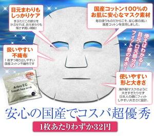 【2個までネコポス配送250円】アルブロEGスムースフェイスマスク40枚日本製シートマスクシートパックパックアルブロフェイスマスク【S】