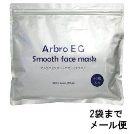 【2個までネコポス配送250円】アルブロEGスムースフェイスマスク 40枚 日本製 シートマスク シートパック パック アルブロ フェイスマスク【S】
