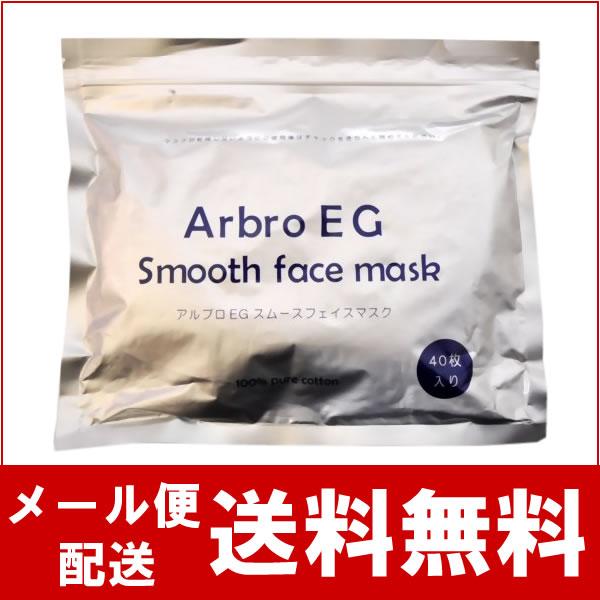 メール便【1袋40枚】アルブロegスムースフェイスマスク 40枚 シートマスク 日本製 シートパック コットン100アルブロフェイスマスク(40枚入り)シートマスク・パック フェイスマスク【suhada】