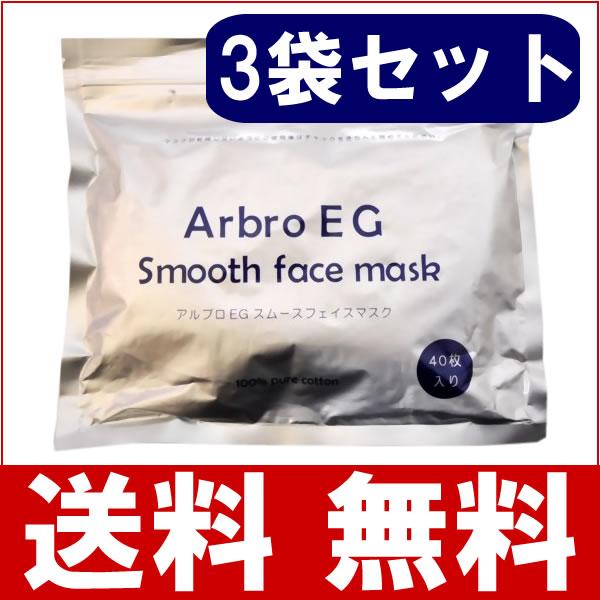 送料無料【3袋×40枚】アルブロEGスムースフェイスマスク120枚(40枚×3袋) シートマスク 日本製 顔パックアルブロEGスムースフェイスマスク 40枚×3パック(120枚)フェイスマスク シートマスク・パック【suhada】