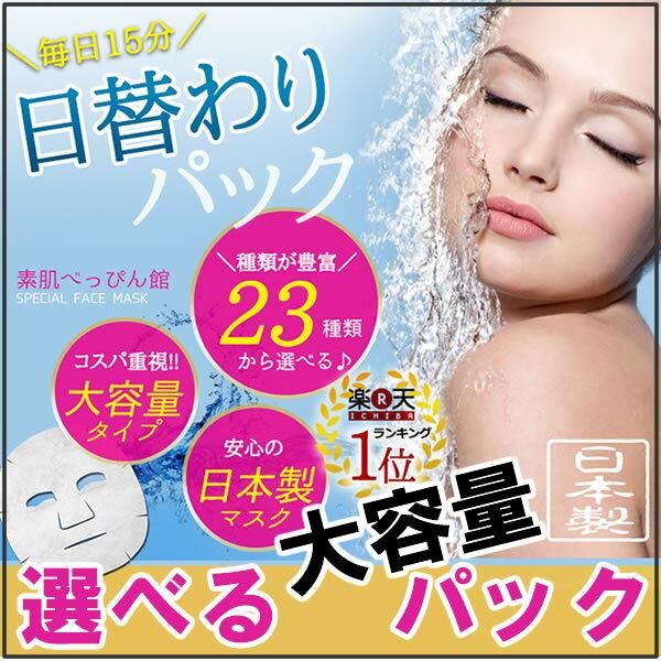2袋セット【選べる☆23種類】日本製 大容量フェイスマスク 1袋30〜50枚入 フェイスマスク パック かたつむりフェイスマスク アルブロフェイスマスク メール便配送