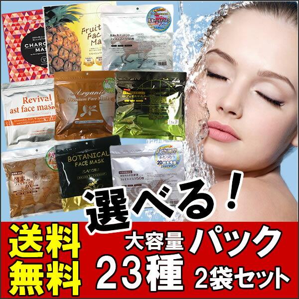 2袋セット【選べる☆23種類】日本製 大容量フェイスマスク 1袋30〜50枚入 選べる フェイスマスク パック かたつむりフェイスマスク アルブロフェイスマスク メール便配送