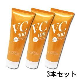 【3本セット】VC ホット クレンジング ジェル クレンジングジェル 200g 高濃度ビタミンC ビタミン誘導体 送料無料